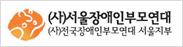 서울장애인부모연대
