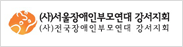 서울장애인부모연대 강서지회